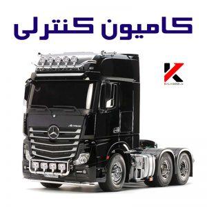 کامیون کنترلی Mercedes Benz Actros