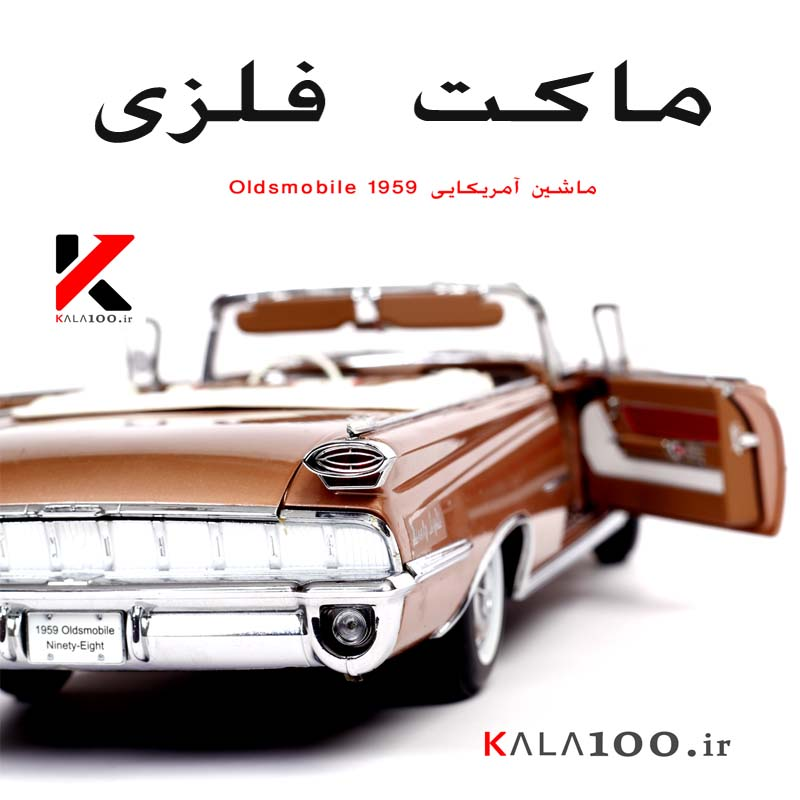 1959 Oldsmobile Model Car Bronze Mist Metallic