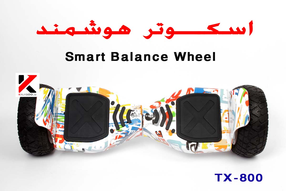 Smart Balance Wheel خرید اسکوتر برقی هوشمند آفرود