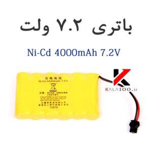 باتری نیکل 7.2ولت 4000میلی آمپر