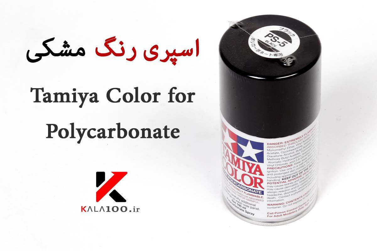 خرید اسپری رنگ 100 میل مشکی برای بادی ماشین آرسی Tamiya PS5 Spray
