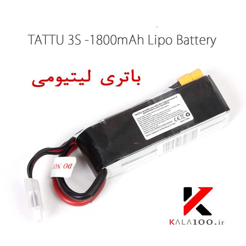 خرید باتری لیتیومی Tattu 3S 1800mAh