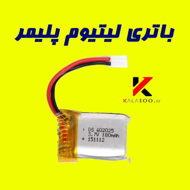 خرید باتری لیتیوم پلیمر 3.7 ولت کوچک