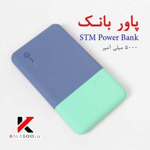 خرید پاوربانک STM GRACE POWER 5000mAh