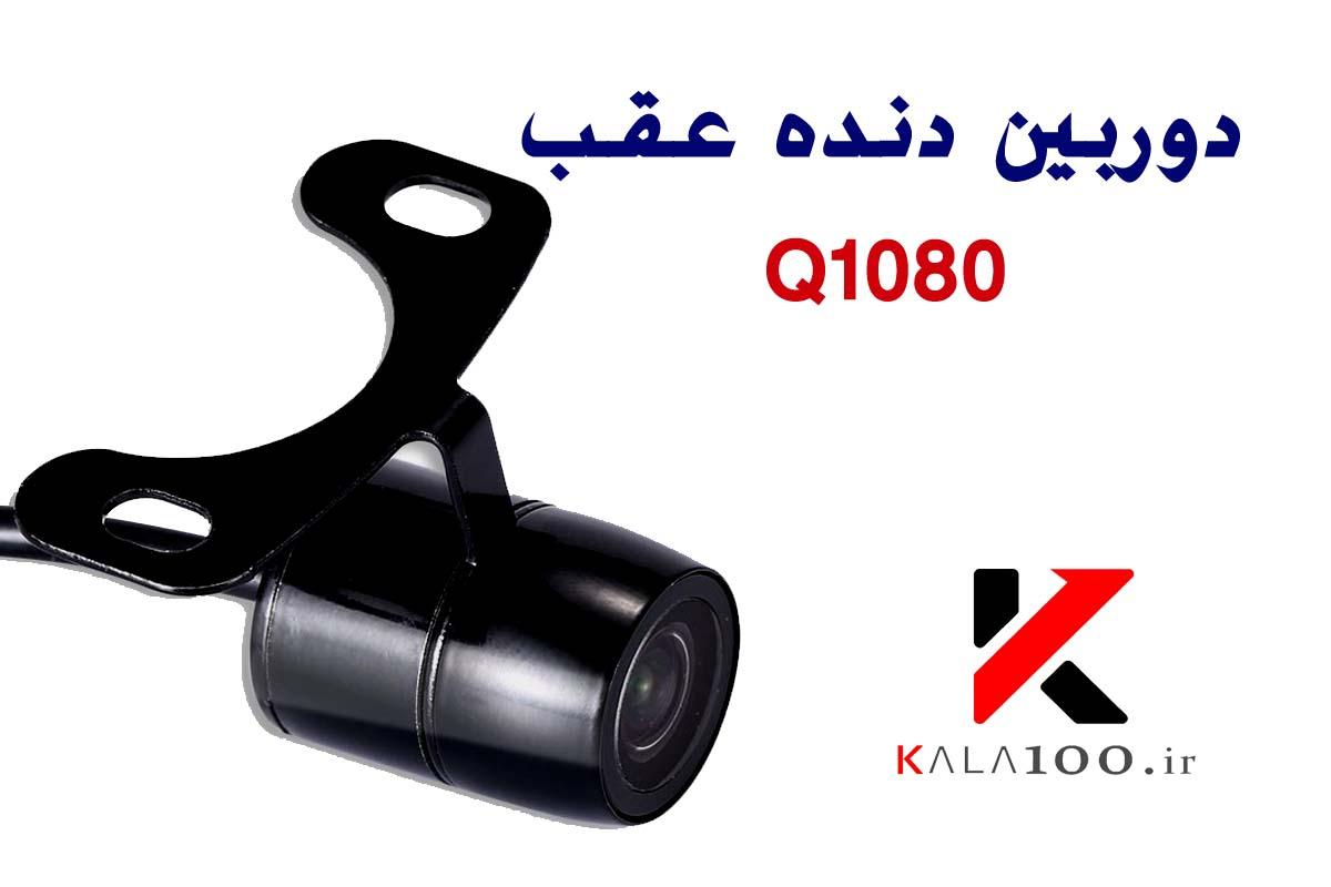 درباره دوربین دنده عقب Q1080