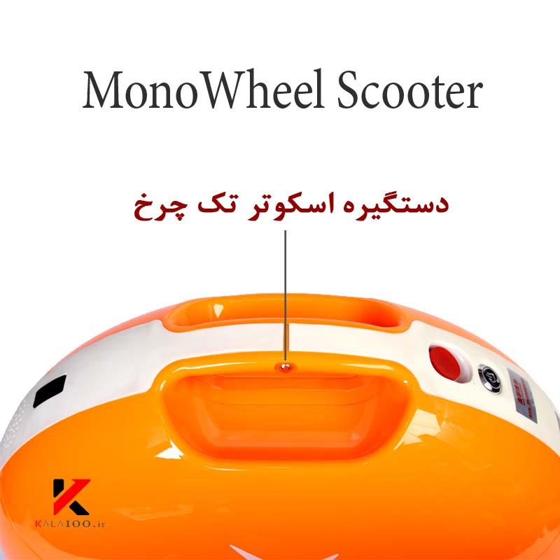 دستگیره اسکوتر برقی هوشمند تک چرخ H2 Monowheel Smart Scooter