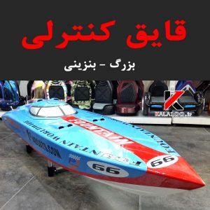 قایق کنترلی بنزینی