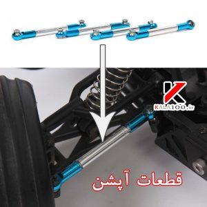 لوازم یدکی ماشین کنترلی Wltoys Steering Linkage Rod