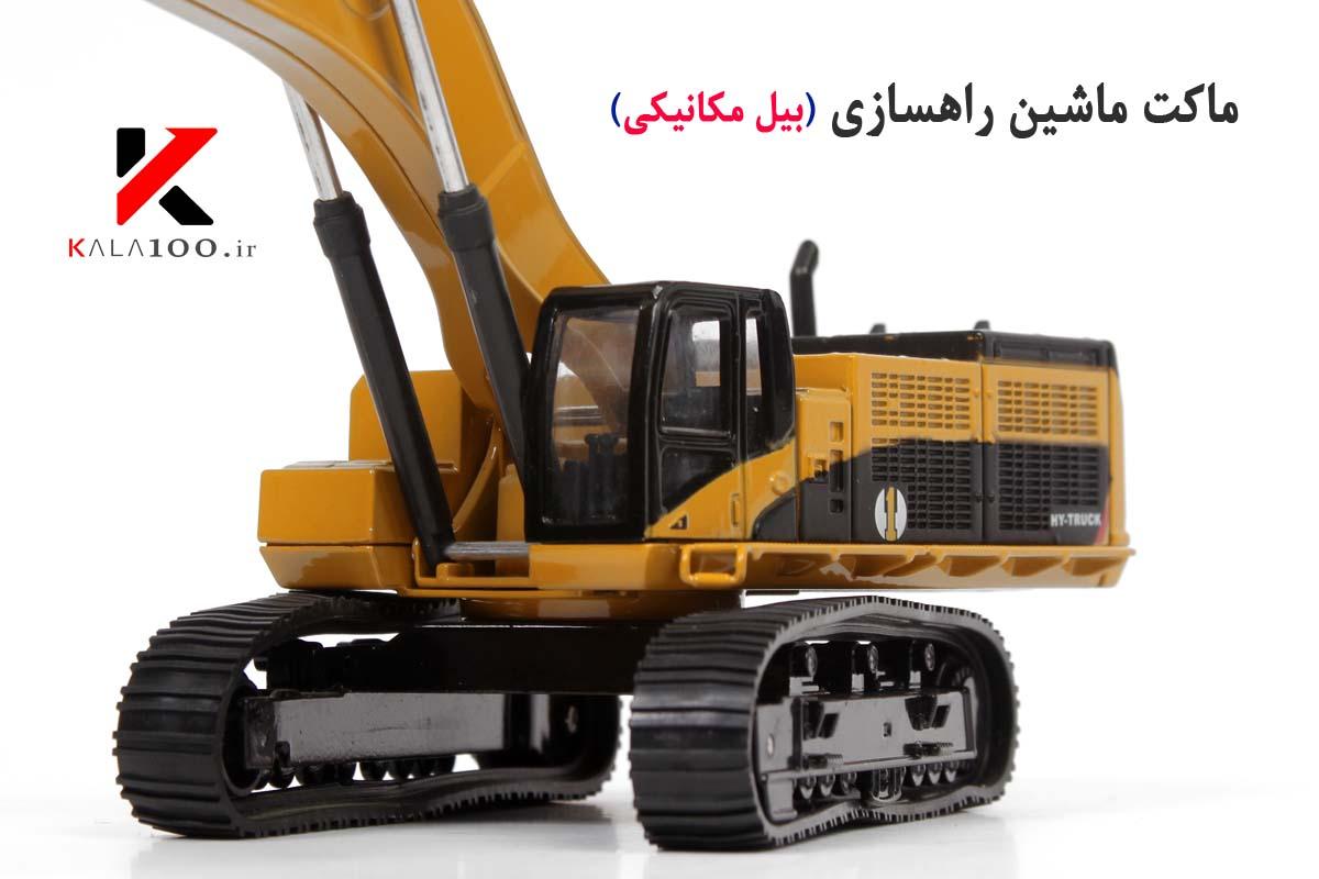 ماکت بیل مکانیکی HY Diecast Excavator Model