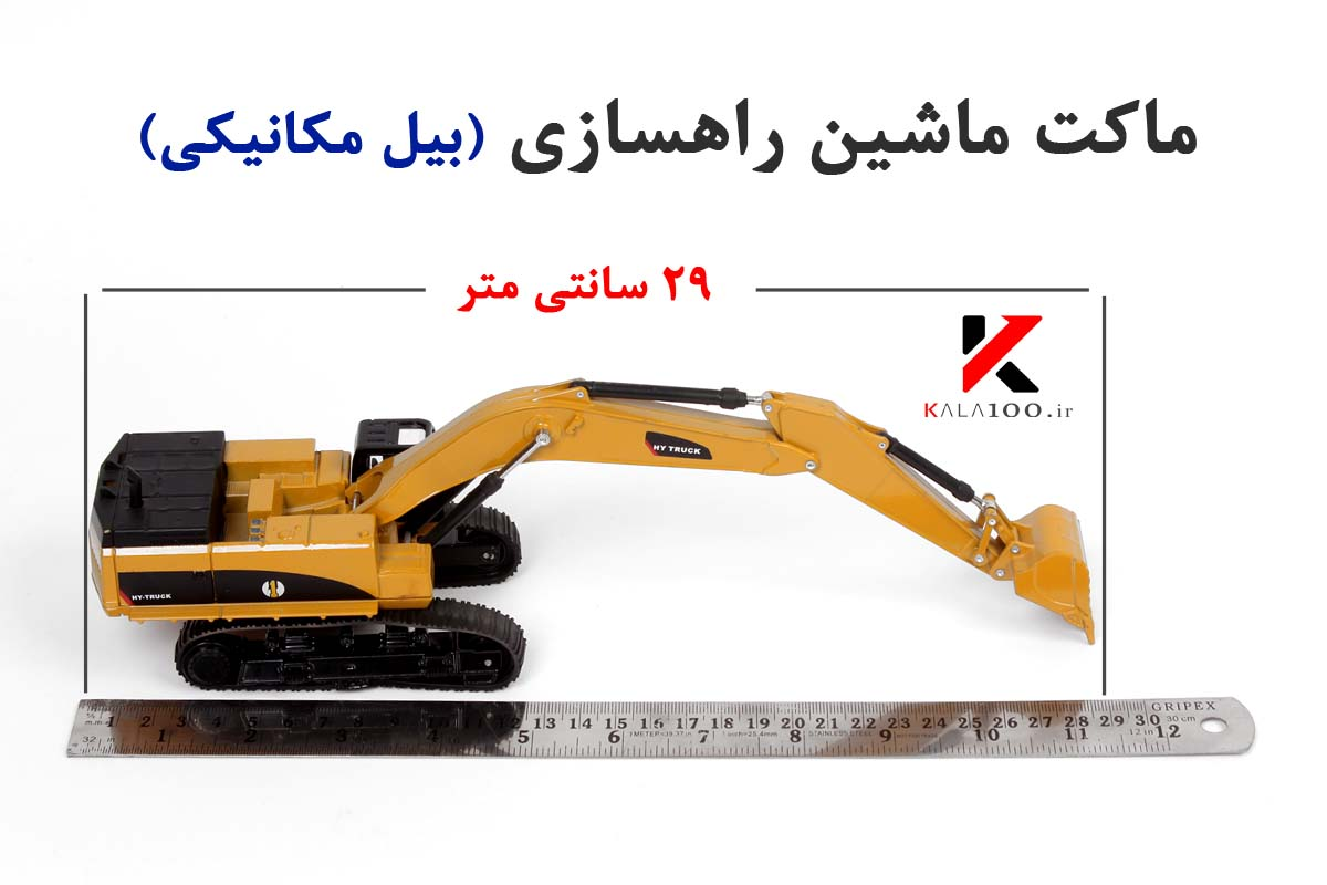 ماکت بیل مکانیکی HY Model Excavator
