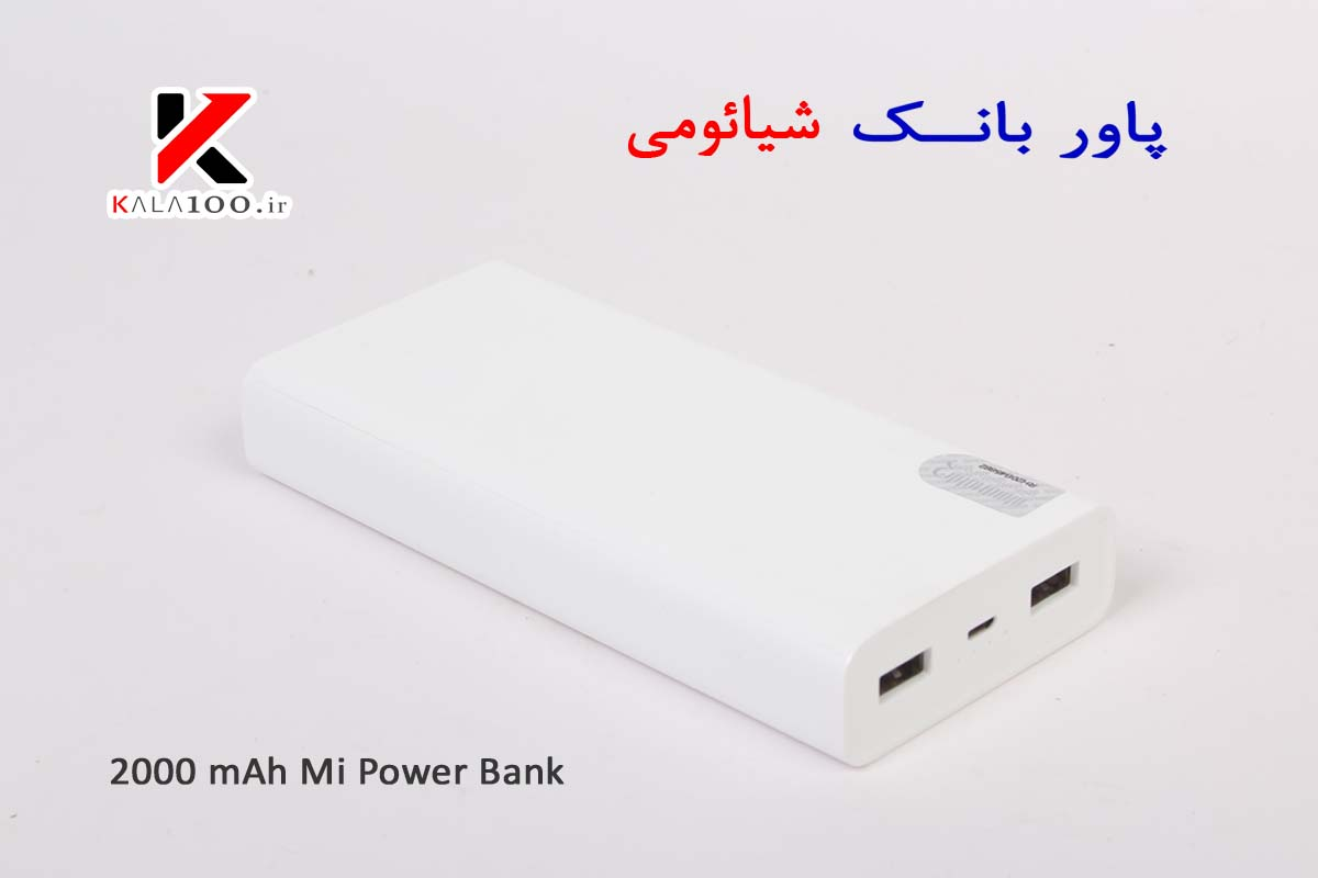 مشخصات فنی پاور بانک20000mAh Mi