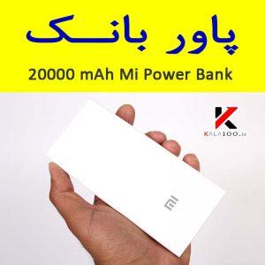 پاوربانک شیائومی ظرفیت 20000 میلی آمپر Power Bank