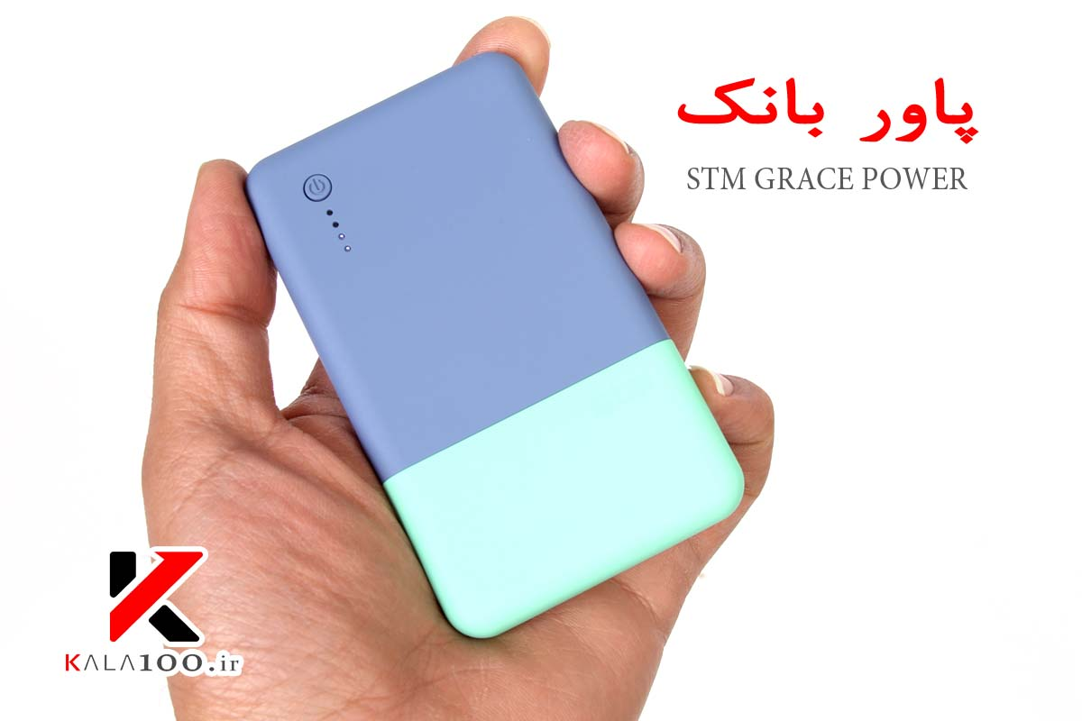 پاور بانک STM GRACE POWER 5000mAh