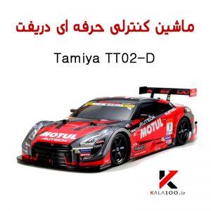 کیت ماشین آرسی دریفت Tamiya Drift RC Car