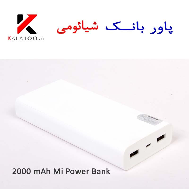 20000mAh Mi Power Bank