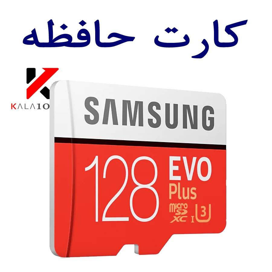 خرید کارت حافظه مموری میکرو اس دی موبایل ظرفیت 128 گیگا بایت