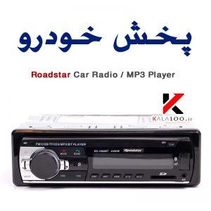 پخش خودر بلوتوث دار Roadstar