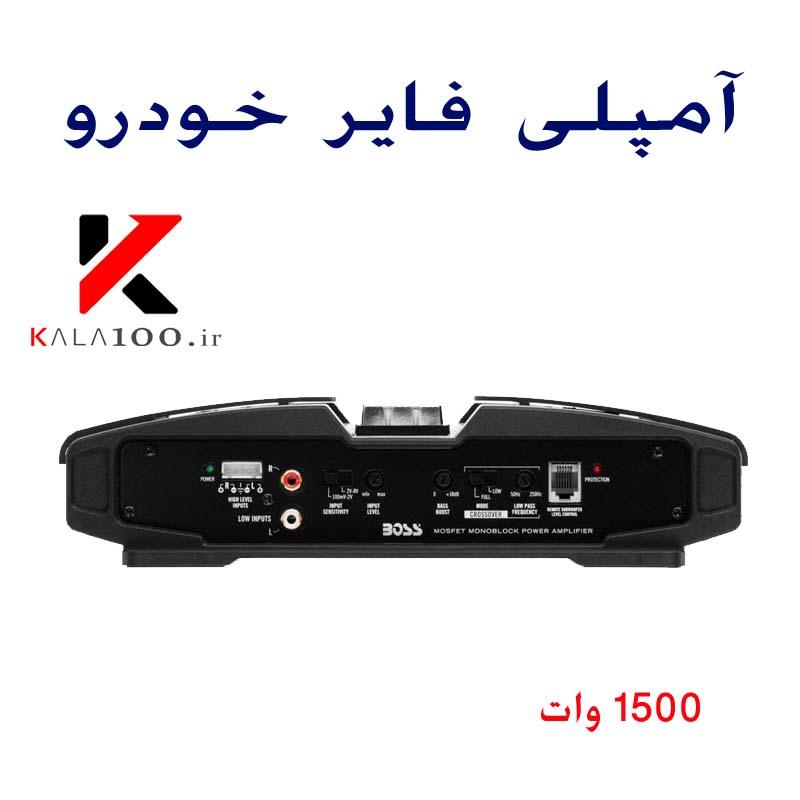 آمپلی فایر سیستم صوتی ماشین 1500 وات