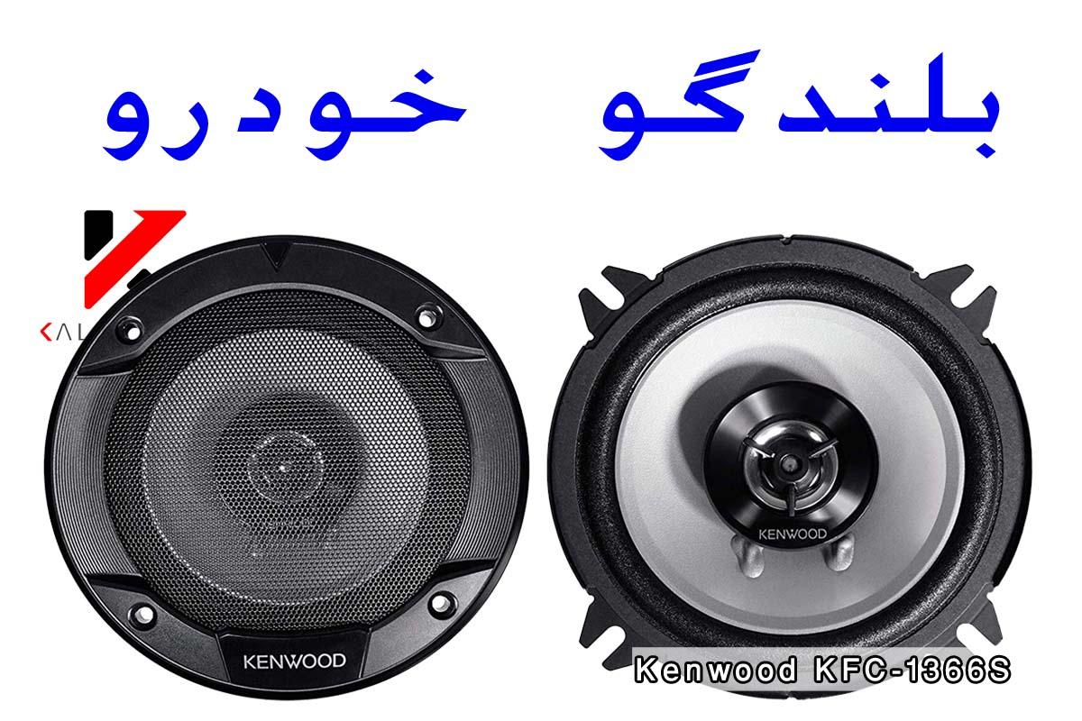 اسپیکر خودرو Kenwood KFC-1366S