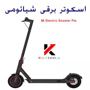 اسکوتر برقی شیائومی Electric Scooter Pro