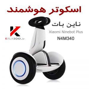 اسکوتر برقی هوشمند شیائومی Ninebot Plus