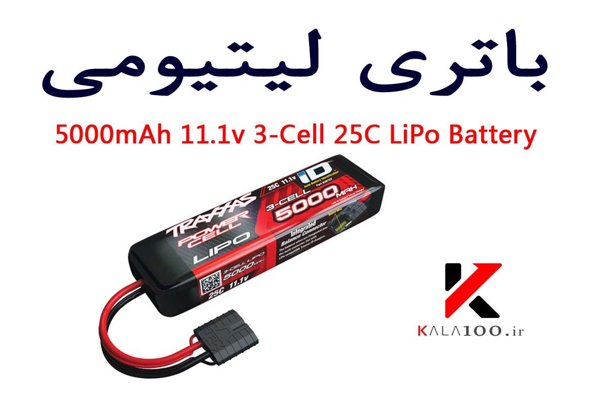 خرید و قیمت باتری لیتیوم پلیمر 11.1 ولت با ظرفیت 5000 میلی آمپر