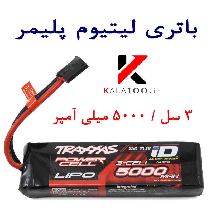 باتری لیتیوم پلیمر 3S 5000mAh