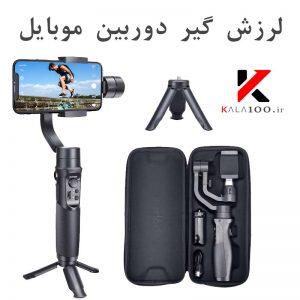 تثبیت کننده لرزش دوربین موبایل Hohem Stabilizer