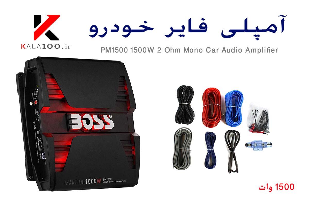 خرید آمپلی فایر خودرو 1500 وات برند (BOSS) مدل PM1500