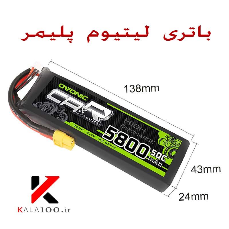 خرید باتری لیتیوم پلیمر 2سل 5800میلی آمپر