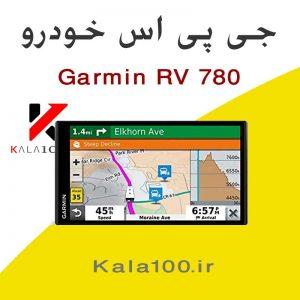 خرید جی پی اس Garmin RV 780