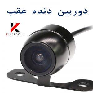 خرید دوربین دنده عقب پراید پژو سمند مدل Raayoo Backup Camera