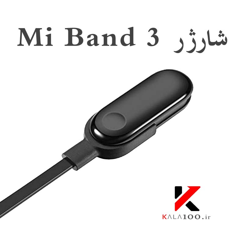 خرید شارژر Xiaomi Mi Band 3