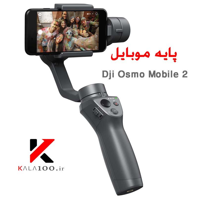 خرید لرزش گیر موبایل دی جی آی مدل OSMO MOBILE 2