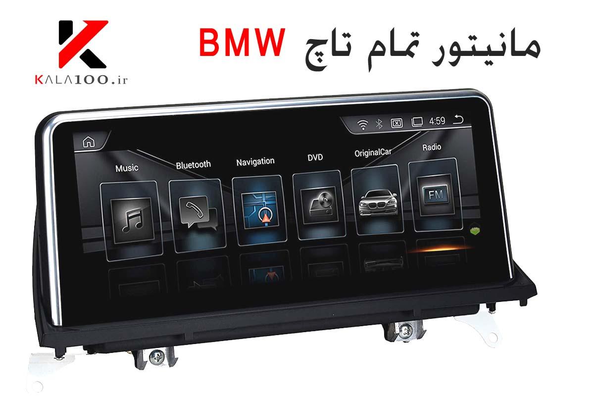 خرید مانیتور خودرو BMW X5