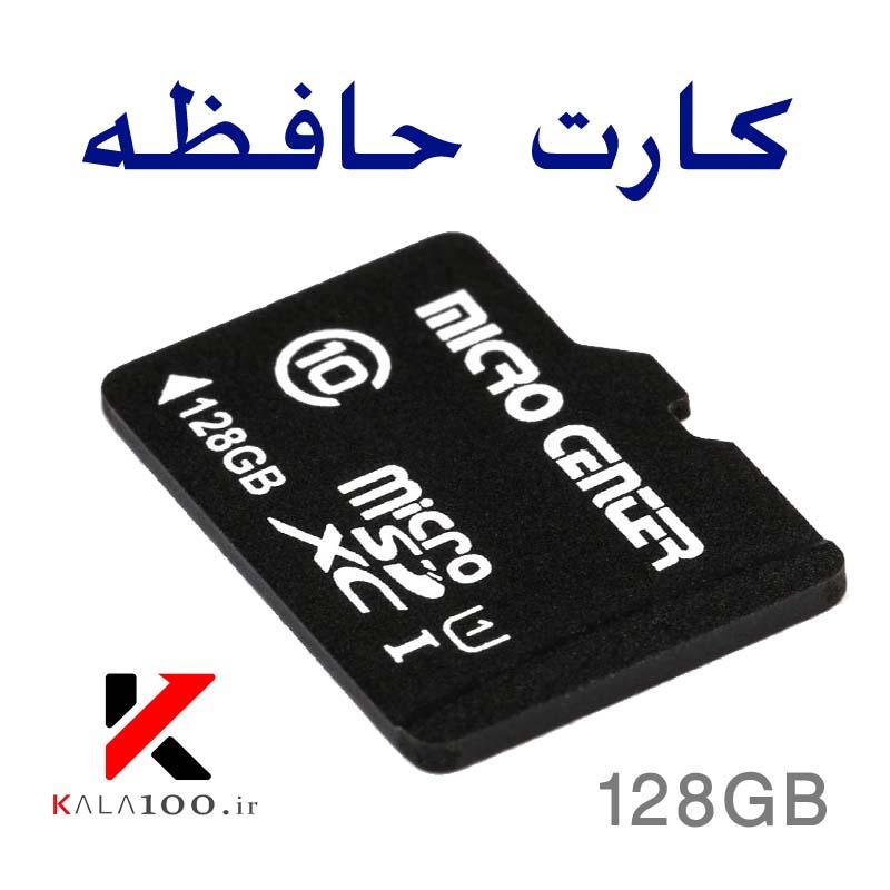 خرید مموری موبایل MicroSD 128Gb Micro Center
