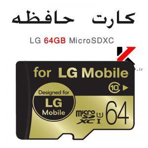 خرید مموری کارت موبایل ال جی 64 گیگ