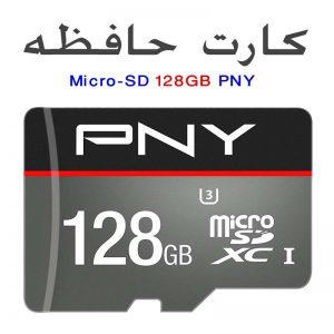 خرید مموری کارت موبایل PNY 128GB