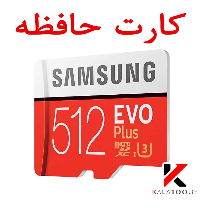 خرید مموری کارت گوشی موبایل ظرفیت 512گیگ برند سامسونگ