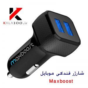شارژر فندکی موبایل Maxboost