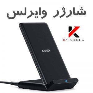 شارژ وایرلس موبایل Anker Wireless Charger Kala 100