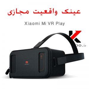 عینک واقعیت مجازی شیائومی Mi VR Play 1
