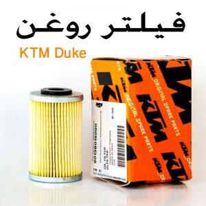 خرید فیلتر روغن موتورسیکلت KTM Duke در نمایندگی شیراز