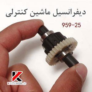 قطعه ماشین کنترلی Wltoys L959-25