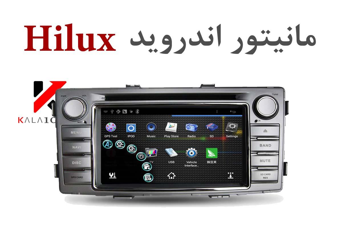 قیمت خرید مانیتور خودرو TOYOTA Hilux Android Touchscreen
