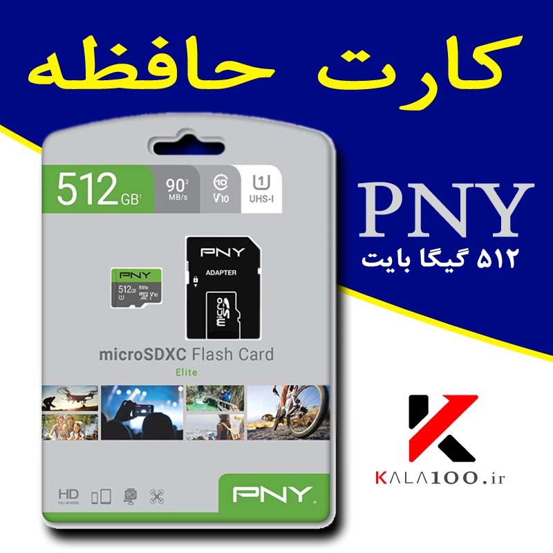قیمت خرید ممری کارت میکرو اس دی 512گیگ موبایل برند PNY MicroSD