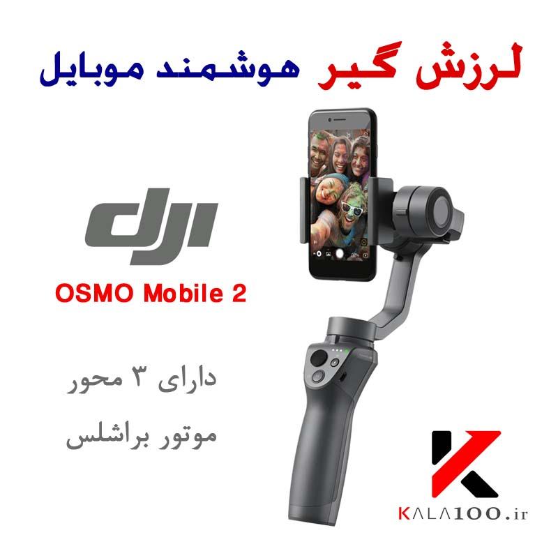 لرزش گیر موبایل DJI OSMO MOBILE 2