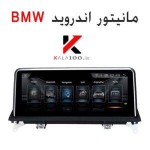 مانیتور اندروید BMW X5