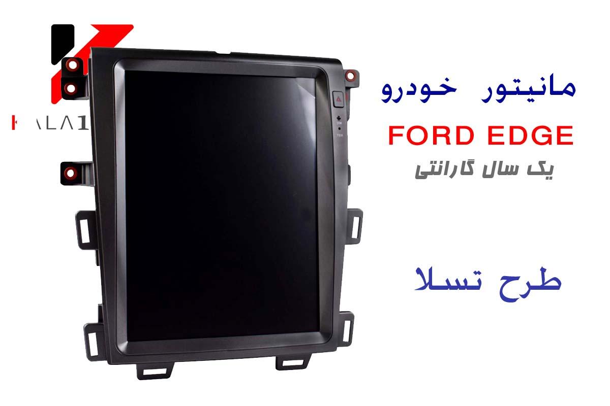 مانیتور تمام تاچ تسلایی ماشین 2009-2014 Ford Edge
