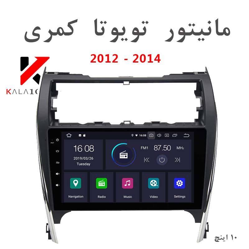 مانیتور تویوتا کمری Toyota Camry Touch Screen Radio